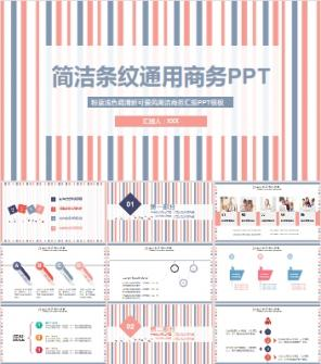 简洁蓝橙条纹通用商务PPT模板下载