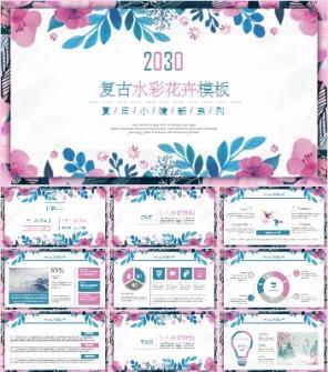 蓝粉水彩艺术花卉ppt幻灯片模板