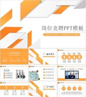 橙色多边形背景的岗位竞聘演讲PPT模板下载