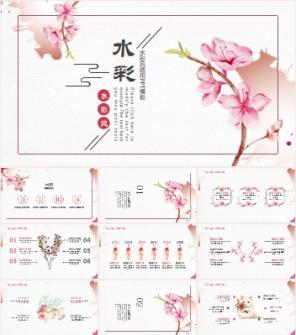 清新粉色水彩桃花PPT模板下载