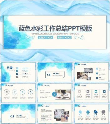 蓝色水彩背景销售工作总结PPT模板