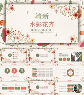 水彩花卉商务通用工作计划PPT模板下载