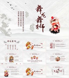 《舞龙舞狮》中国民间传统文化PPT模板下载