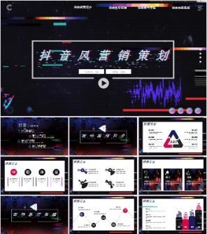 炫酷抖音风营销策划PPT模板下载