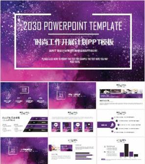 紫色时尚工作计划开展情况汇报PPT模板下载