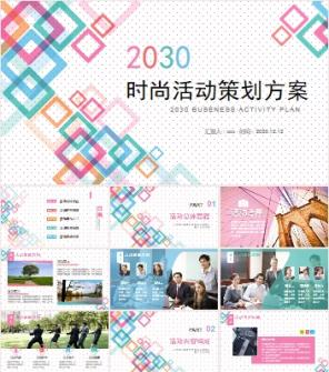 彩色方格背景的时尚活动策划方案PPT模板下载