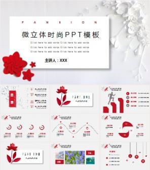 时尚唯美微立体花卉商业计划书PPT模板下载