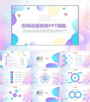 蓝紫渐变动感曲线背景时尚PPT模板下载