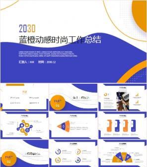 蓝橙动感时尚年中工作总结PPT模板下载
