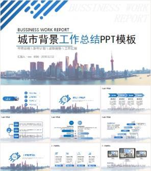 上海城市外滩建筑背景商业计划PPT模板下载