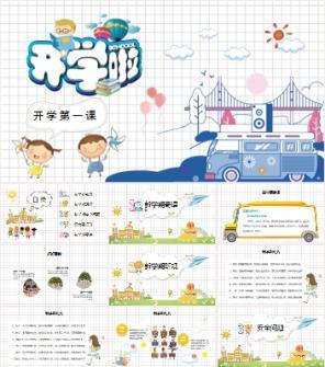 可爱卡通开学第一课主题班会PPT模板下载