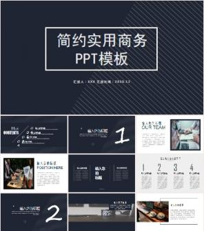 深蓝简约通用商务计划PPT模板